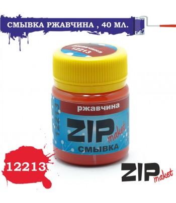 Смывка Ржавчина ZIP-maket 12213