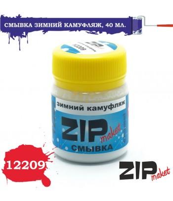 Смывка Зимний камуфляж 40 мл ZIP-maket 12209