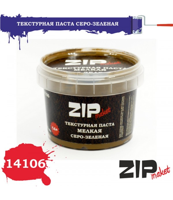 """Текстурная паста """"Серо-зеленая"""" мелкая ZIP-maket 14106"""