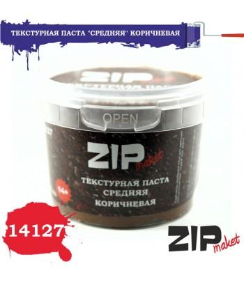 """Текстурная паста """"Коричневая"""" средняя ZIP-maket 14127"""