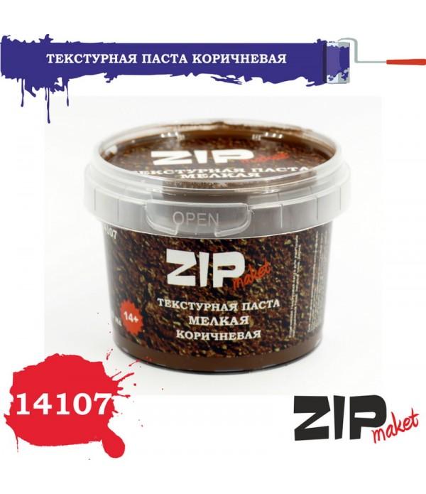 """Текстурная паста """"Коричневая"""" мелкая ZIP-maket 14107"""