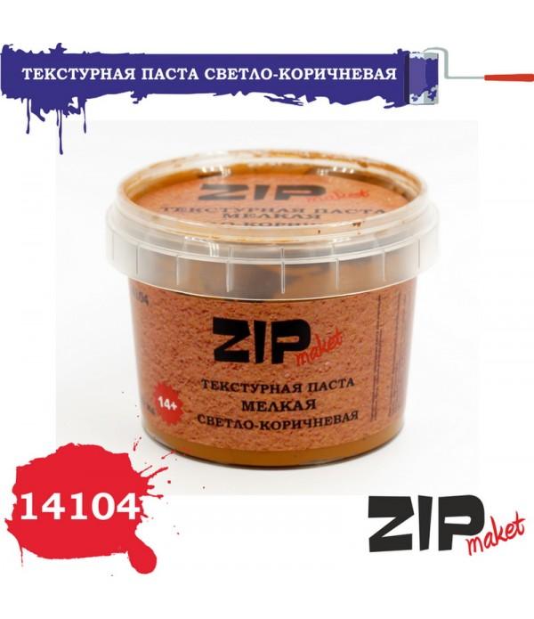 """Текстурная паста """"Светло-коричневая"""" мелкая ZIP-maket 14104"""