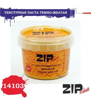 """Текстурная паста """"Темно-желтая"""" мелкая ZIP-maket 14103"""