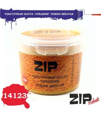 """Текстурная паста """"Темно-желтая"""" средняя ZIP-maket 14123"""