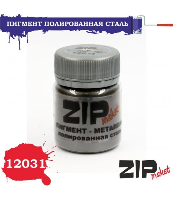 Пигмент металлик полированная сталь 15гр ZIP-maket 12031