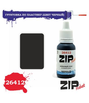 Грунтовка по пластику (цвет черный) ZIP-maket 26412