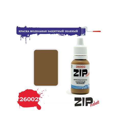 Краска модельная защитный зеленый ZIP-maket 26002