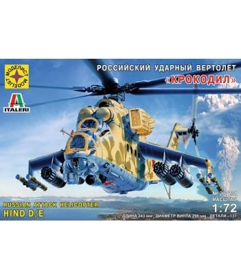 """Советский ударный вертолёт Ми-24, """"Крокодил"""" МОДЕЛИСТ 207231"""