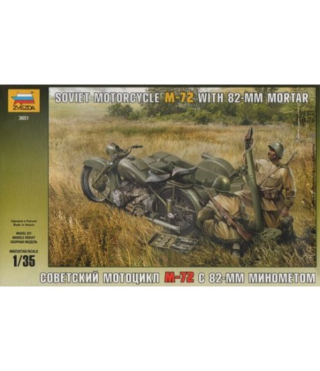 Советский мотоцикл М-72 с минометом ЗВЕЗДА 3651