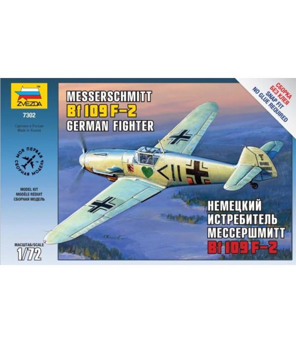 Немецкий истребитель Мессершмитт BF-109F-2 ЗВЕЗДА 7302