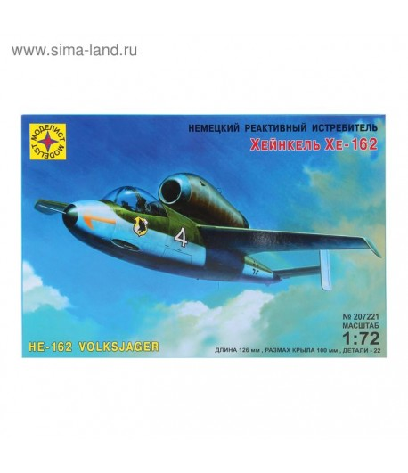 Самолет ХЕ-162 МОДЕЛИСТ 207221