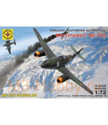 Немецкий реактивный истребитель Ме-262 МОДЕЛИСТ 207220