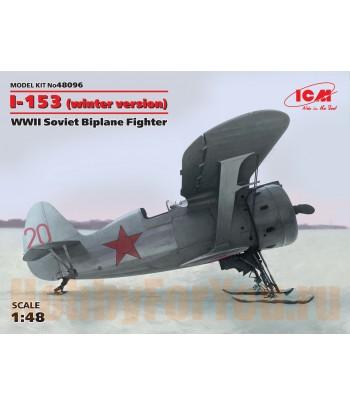 И-153, (Зимняя модификация) ICM 48096