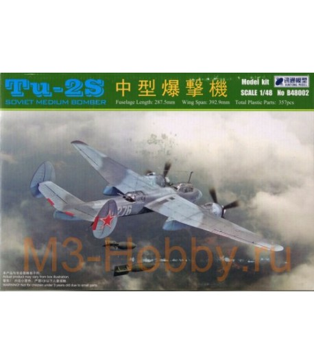 TU-2S SOVIET TACTICAL BOMBER XUNTONG MODEL B48002