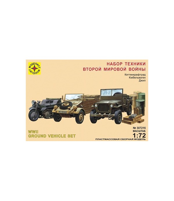 Бронетехника набор техники Второй мировой войны МОДЕЛИСТ 307216
