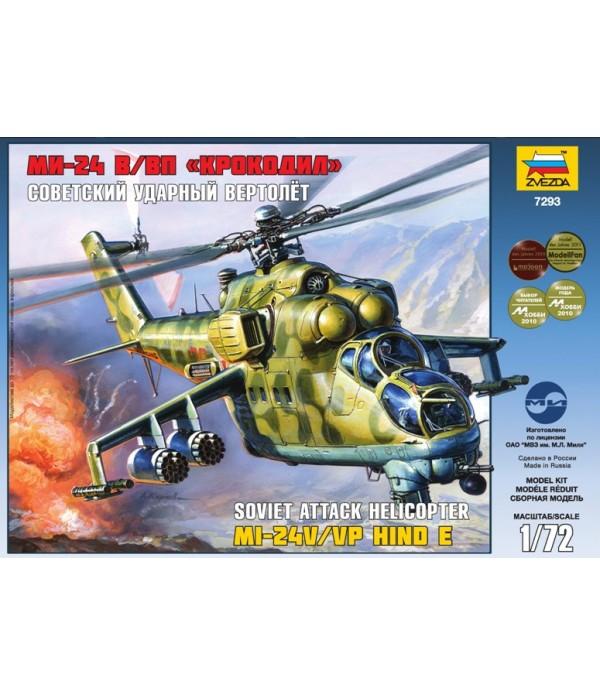 """Советский ударный вертолет Ми-24В/ВП """"Крокодил"""" ЗВЕЗДА 7293"""