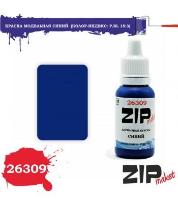 Краска модельная синяя ZIP-maket 26309