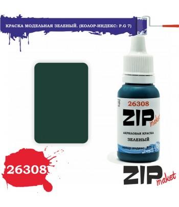 Краска модельная зеленая ZIP-maket 26308