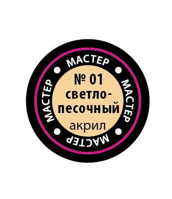 Краска светло-песочная мастер-акрил ЗВЕЗДА 01-МАКР