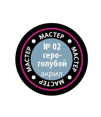 Краска серо-голубая мастер-акрил ЗВЕЗДА 02-МАКР