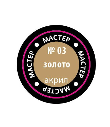 Краска-металлик золото мастер-акрил ЗВЕЗДА 03-МАКР