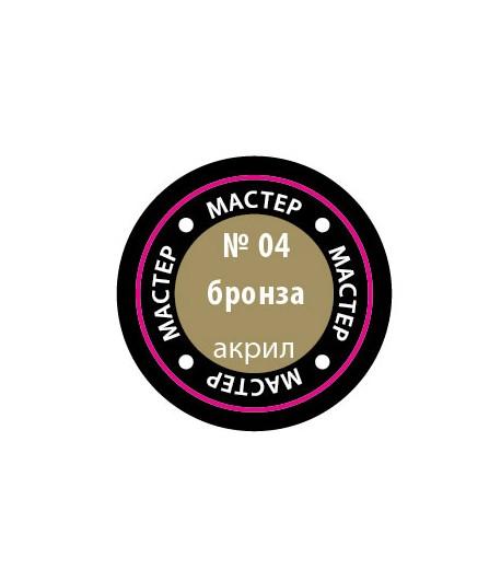 Краска-металлик бронза мастер-акрил ЗВЕЗДА 04-МАКР