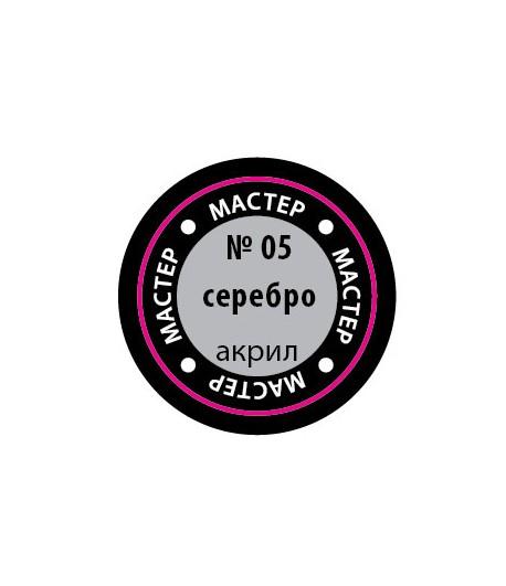 Краска-металлик серебро мастер-акрил ЗВЕЗДА 05-МАКР