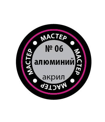 Краска-металлик алюминий мастер-акрил ЗВЕЗДА 06-МАКР