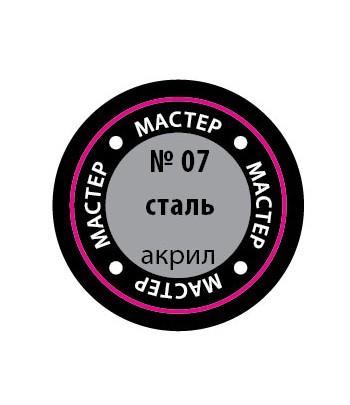 Краска металлик сталь мастер-акрил ЗВЕЗДА 07-МАКР