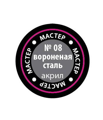 Краска-металлик вороненая сталь мастер-акрил ЗВЕЗДА 08-МАКР