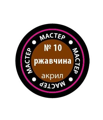 Краска-металлик ржавчина мастер-акрил ЗВЕЗДА 10-МАКР