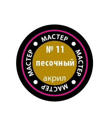 Краска песочная мастер-акрил ЗВЕЗДА 11-МАКР