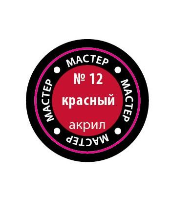 Краска красная (алая) мастер-акрил ЗВЕЗДА 12-МАКР