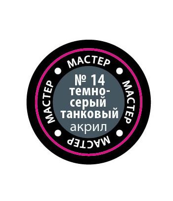 Краска темно-серая танковая мастер-акрил ЗВЕЗДА 14-МАКР