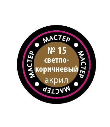 Краска светло-коричневая мастер-акрил ЗВЕЗДА 15-МАКР