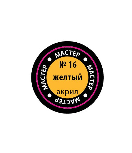 Краска желтая мастер-акрил ЗВЕЗДА 16-МАКР