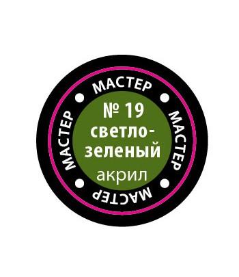 Краска светло-зеленая мастер-акрил ЗВЕЗДА 19-МАКР