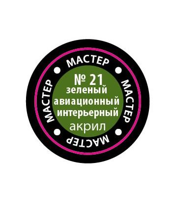 Краска зеленая авиа-интерьер мастер-акрил ЗВЕЗДА 21-МАКР