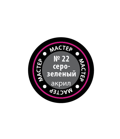 Краска серо-зеленая мастер-акрил ЗВЕЗДА 22-МАКР