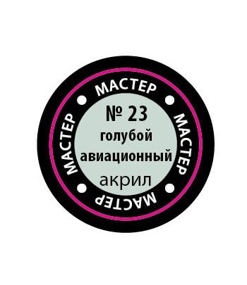 Краска голубой авиационный мастер-акрил ЗВЕЗДА 23-МАКР