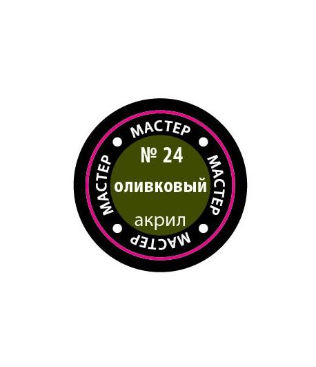 Краска оливковая мастер-акрил ЗВЕЗДА 24-МАКР
