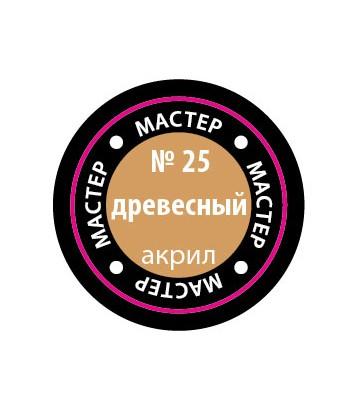Краска древесная мастер-акрил ЗВЕЗДА 25-МАКР