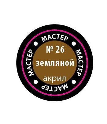 Краска земляная мастер-акрил ЗВЕЗДА 26-МАКР
