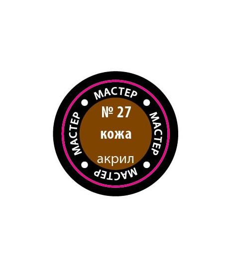 Краска кожа мастер-акрил ЗВЕЗДА 27-МАКР