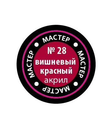 Краска вишневая красная мастер-акрил ЗВЕЗДА 28-МАКР