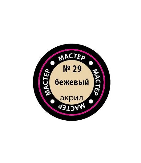 Краска бежевая мастер-акрил ЗВЕЗДА 29-МАКР
