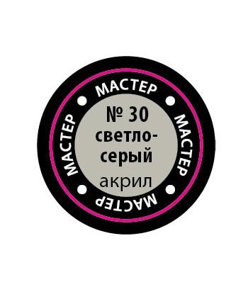 Краска светло-серая мастер-акрил ЗВЕЗДА 30-МАКР