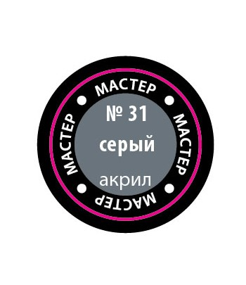 Краска серая мастер-акрил ЗВЕЗДА 31-МАКР