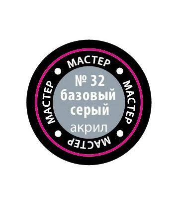 Краска базовая серая мастер-акрил ЗВЕЗДА 32-МАКР