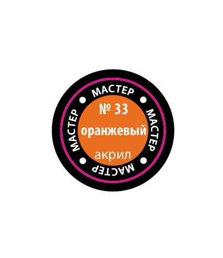 Краска оранжевая мастер-акрил ЗВЕЗДА 33-МАКР